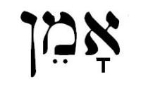 Amen en hébreu